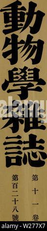Archive image from page 249 of Dbutsugaku zasshi (1889) - Stock Photo