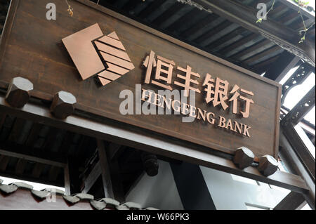 --FILE--View of a branch of Hengfeng Bank in Chengdu city, southwest China's Sichuan province, 24 March 2018.   Jiang Xiyun, former president of natio - Stock Photo