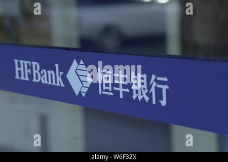 --FILE--View of a branch of Hengfeng Bank in Beijing, China, 9 August 2017.   Three senior executives of Hengfeng Bank, one of China's 12 national joi - Stock Photo