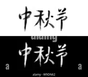 Chinese Mid-Autumn Calligraphy - Stock Photo