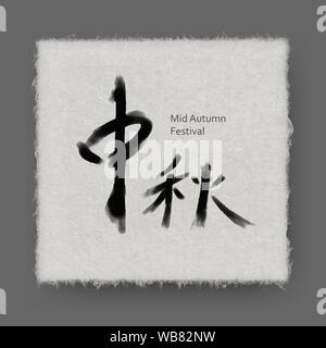 Chinese Mid-Autumn Calligraphy