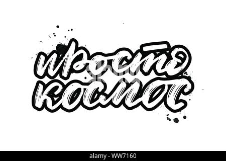 Vector calligraphy illustration isolated on white background. Typography for banners - Stock Photo