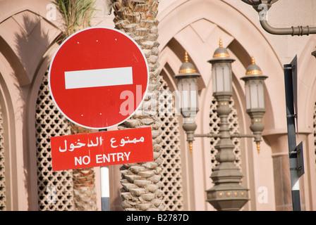 Kein Eintrag Zeichen in Arabisch, an das Emirates Palace Hotel Abu Dhabi - Stockfoto