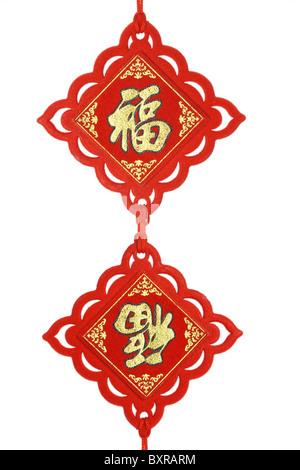 Wohlstand chinesische Kalligraphie Stockfoto, Bild: 169444148 - Alamy
