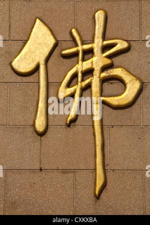 Chinesische Kalligraphie auf Wand: BUDDHA - Stockfoto