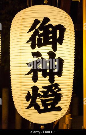 Nahaufnahme der beleuchteten japanischen Shinto-Papierlaterne, Chochin, mit schwarzen Kanji-Zeichen auf, am Nishinomiya - Stockfoto