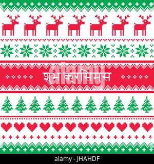 Frohe Weihnachten Hindi.Weihnachten Pulli Oder Pullover Musterdesign Mit