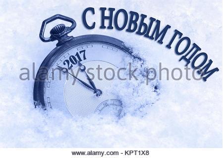 2017 Neues Jahr, Frohes Neues Jahr Gruß in russischer Sprache, Taschenuhr im Schnee - Stockfoto