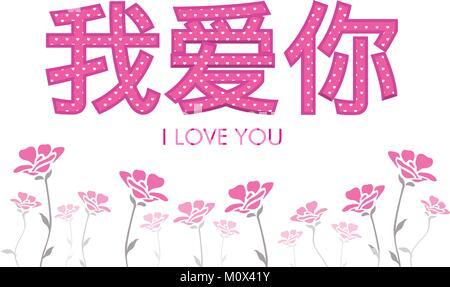 Satz Ich Liebe Dich In Chinesischer Sprache In 3 Rote Herzen