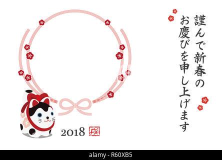 Neues Jahr Karte mit einem Wächter Hund in einem Plum flower ribbon Kranz - Stockfoto