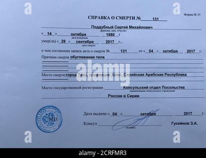 """Un certificado de defunción del contratista militar privado ruso Sergei Poddubniy número 131 leyendo que murió en Tiyas, provincia de Homs, de """"carbonización del cuerpo"""" el 28 de septiembre, que fue emitido por el consulado ruso en Siria, se muestra en la ciudad sur de Rostov-on-Don, Rusia el 21 de octubre de 2017. Foto tomada el 21 de octubre de 2017. REUTERS/Maria Tsvetkova"""