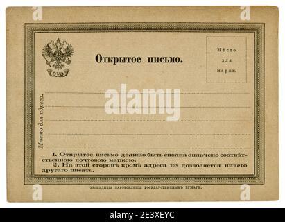 Tarjeta postal histórica rusa sin usar con águila de doble cabeza, con espacio para un sello postal, Imperio Ruso, el primer número, 1872
