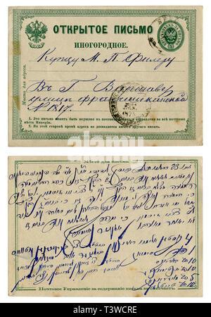 Tarjeta postal histórica rusa: carta comercial en tinta azul a un comerciante en Varsovia. Sello impreso, Certificado en 1873, el lado posterior, a la vieja usanza cursive
