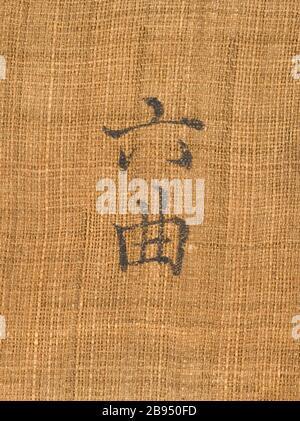 """""""Le sixième des neuf virages Le Mont Wuyi, Chine (image 5 de 5); Anglais: Corée, Korean, Dynastie Joseon (1392-1910), 17e siècle encre, défilement pendaison sur ramie chanvre ou de droit: 20 3/4 x 23 1/8 in. (52,71 x 58,74 cm); le mont: 48 3/4 x 25 in. (123,83 x 63,5 cm); rouleau presseur: 27 1/4 in. (69,22 cm) achetés avec les fonds du musée (M2000.15.20); l'art coréen date du 17ème siècle QS:P571,+1650-00-00T00:00:00Z/7; '"""