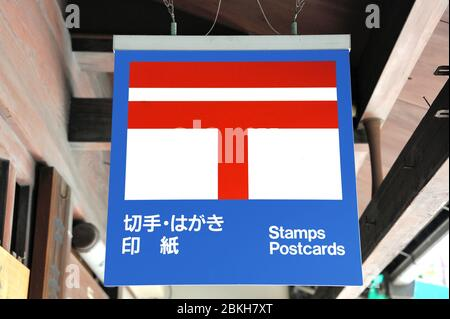 Signez en anglais et en japonais à la boutique de souvenirs de Kyoto, au Japon, où ils font la sélection de timbres et de cartes postales. Banque D'Images