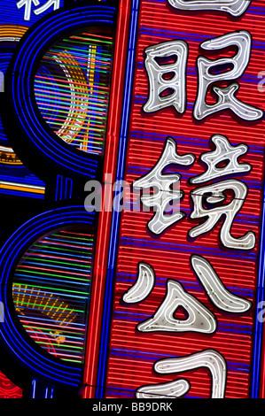 L'enseigne au néon sur Nanjing Road Shanghai China 2009 Banque D'Images