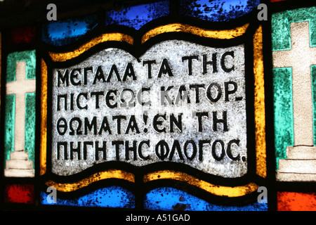 Coral Gables Miami Floride Saint Sophia cathédrale grecque orthodoxe vitrail d'art religieux Banque D'Images