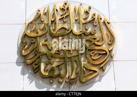 France, Paris, Institut du Monde Arabe, Arabe, inscription ''connaissance confère un pouvoir vivaces'' Banque D'Images