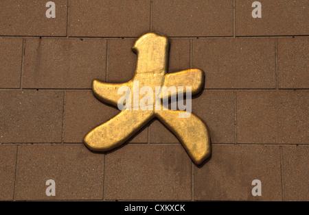 Calligraphie chinoise sur le mur: Banque D'Images