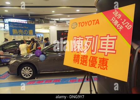 Chine Hong Kong Sha Tin Nouveaux Territoires HomeSquare Mall shopping à l'intérieur nouveau concessionnaire Toyota Banque D'Images