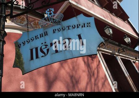 Restaurant de la vieille ville de Plovdiv Banque D'Images
