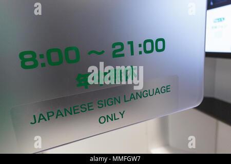 Une langue des signes japonais téléphone public est vu à l'aéroport Haneda de Tokyo la borne 1 le 11 mai 2018, Tokyo, Japon. Téléphones publics spéciaux aident les personnes ayant des problèmes d'audition de communiquer à l'aide d'un interprète s'affiche sur un moniteur à la personne à l'autre extrémité. Les téléphones portables ont été installées dans les halls de départ des bornes 1 et 2 depuis la fin de 2017. (Photo de Rodrigo Reyes Marin/AFLO) Banque D'Images
