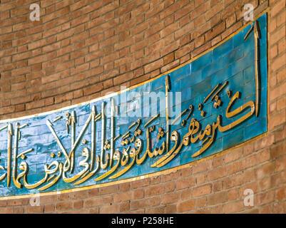 Entrée au Musée National d'Iran à Téhéran Banque D'Images