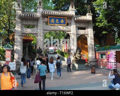 Kowloon, Hong Kong - Novembre 03, 2017: l'entrée du Temple de Wong Tai Sin à Hong Kong. Banque D'Images