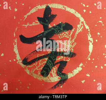 """Calligraphie chinoise, mot chinois 'Like', 'profiter','être heureux"""", """"être heureux"""" Banque D'Images"""