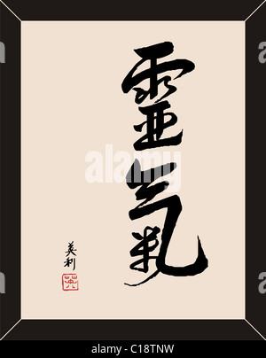 La calligrafia Zen in colori pastello illustrazione. File vettoriale disponibile.