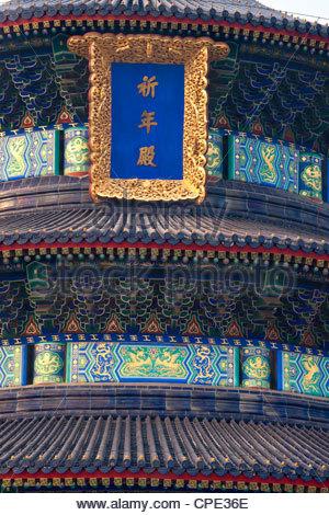 Il Tempio del Paradiso, Sito Patrimonio Mondiale dell'UNESCO, Pechino, Cina e Asia Foto Stock